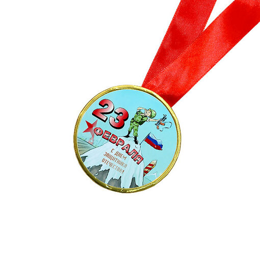 Шоколадная медаль на ленте 23 февраля ( наклейка, лента красная )