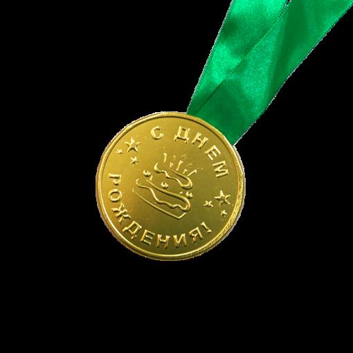 Шоколадная медаль на ленте С Днём Рождения ( лента зелёная )