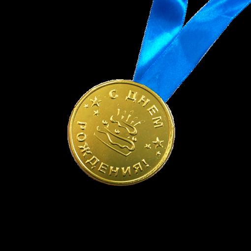 Шоколадная медаль на ленте С Днём Рождения ( лента синяя )