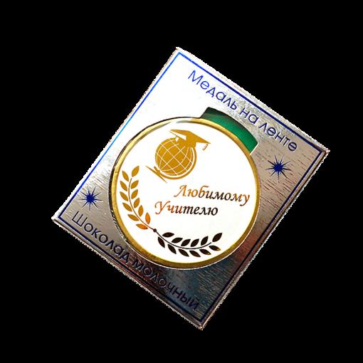 Шоколадная медаль на ленте Любимому учителю ( лента зелёная )