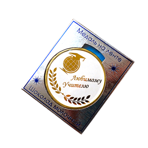 Шоколадная медаль на ленте Любимому учителю ( лента синяя )