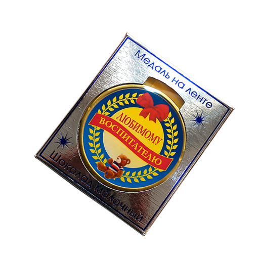 Шоколадная медаль на ленте Любимому воспитателю ( лента жёлтая )
