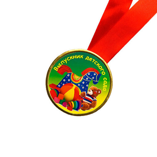 Шоколадная медаль на ленте Выпускник детского сада ( лента красная )