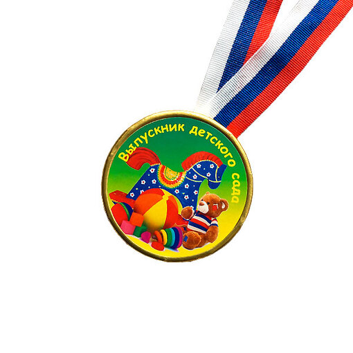 Шоколадная медаль на ленте Выпускник детского сада ( лента триколор )