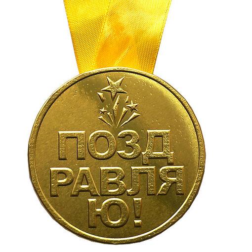 Шоколадная медаль на ленте Поздравляю! ( лента жёлтая )