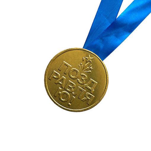 Шоколадная медаль на ленте Поздравляю! ( лента синяя )