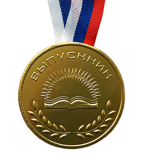 Шоколадная медаль на ленте выпускнику ( лента триколор )