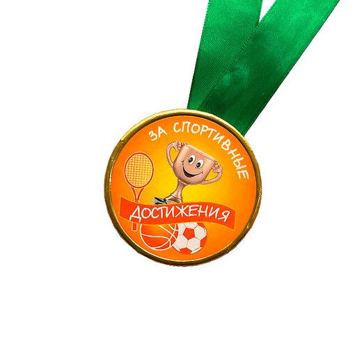 Шоколадная медаль на ленте За спортивные достижения ( лента зелёная )