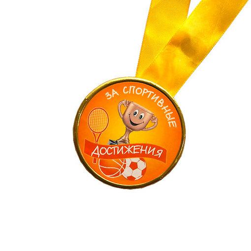 Шоколадная медаль на ленте За спортивные достижения ( лента жёлтая )