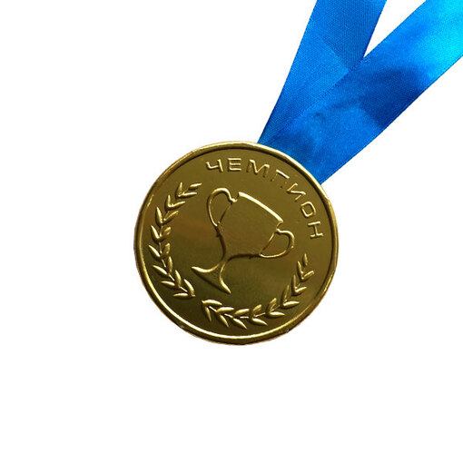 Шоколадная медаль на ленте Чемпион ( лента синяя )