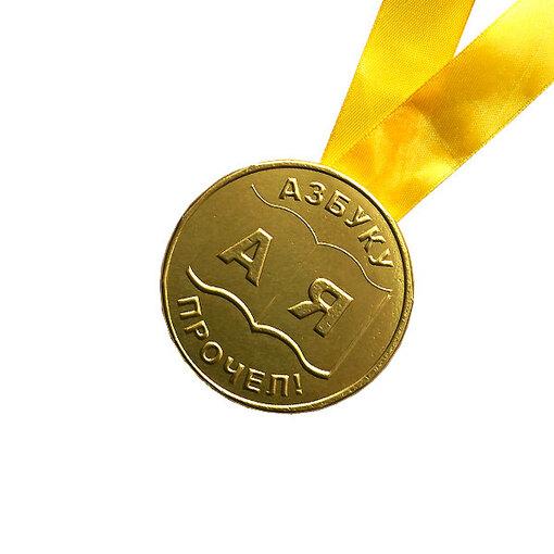 """Шоколадная медаль на ленте """"Азбуку прочёл"""" ( лента жёлтая )"""