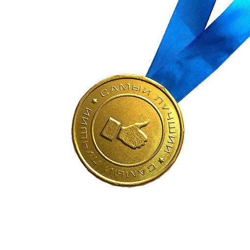 Шоколадная медаль на ленте Самый лучший ( лента синяя )