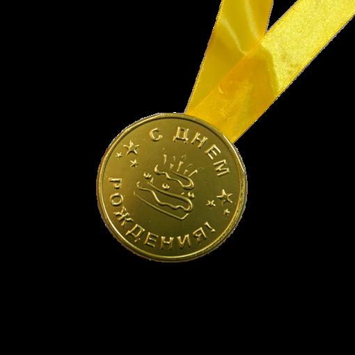 Шоколадная медаль на ленте С Днём Рождения ( лента жёлтая )