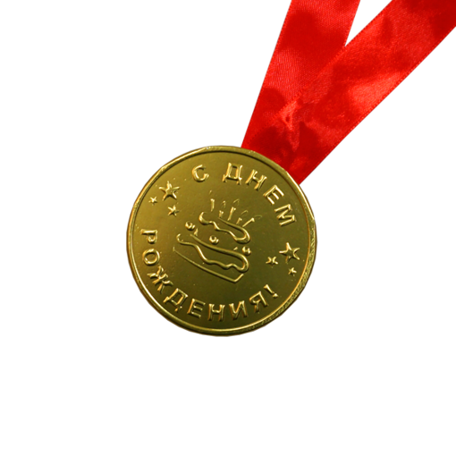 Шоколадная медаль на ленте С Днём Рождения ( лента красная )