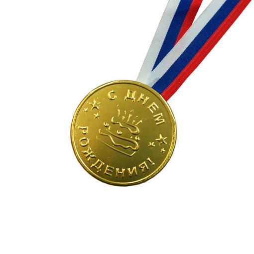 Шоколадная медаль на ленте С Днём Рождения ( лента триколор )