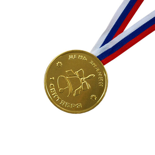 Шоколадная медаль на ленте 1 сентября ( лента триколор )