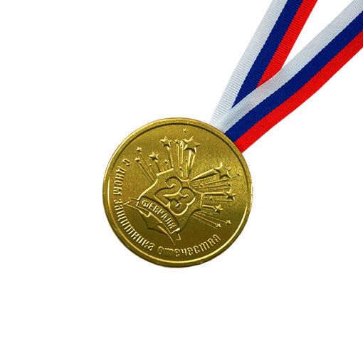 Шоколадная медаль на ленте 23 февраля ( лента триколор )