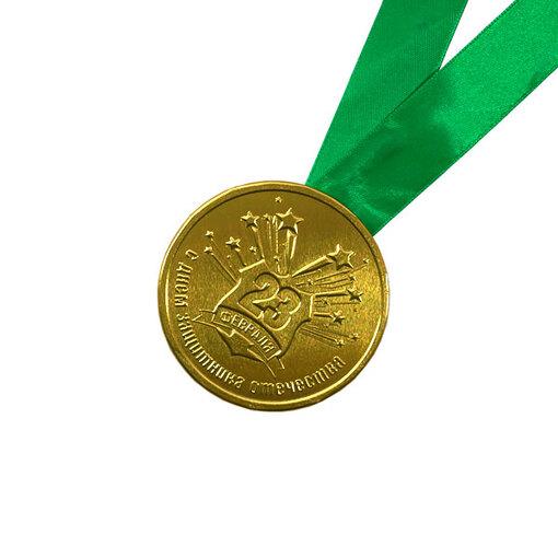 Шоколадная медаль на ленте 23 февраля ( лента зелёная )