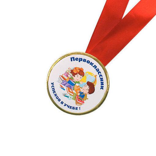 Шоколадная медаль на ленте первокласснику ( лента красная )
