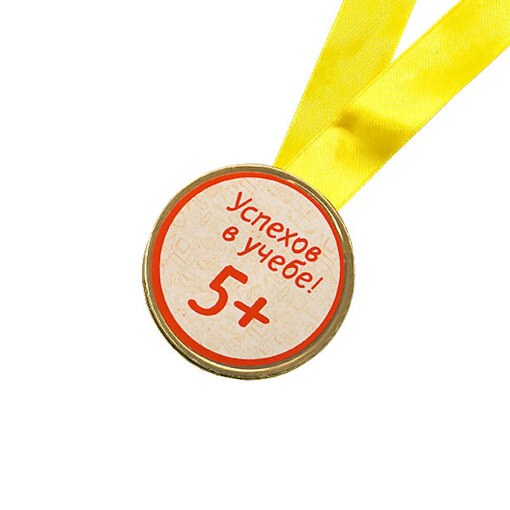 Шоколадная медаль на ленте +5 ( наклейка, лента жёлтая )