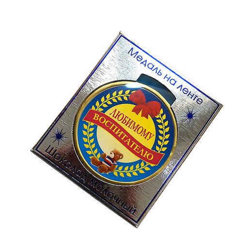 Шоколадная медаль на ленте Любимому воспитателю ( лента синяя )